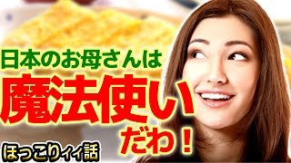 【日本大好き外国人】外国人のママ友に「日本人のお弁当に入ってる黄色...