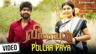 Veeraiyan Movie   Pollaa Paya Song   Inigo Prabhakaran   Shiny   SN Arunagiri   TrendMusic