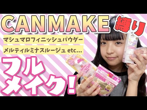【プチプラコスメ】ママチョイスのコスメでフルメイク!【CANMAKE】