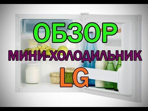 видео: Однокамерный мини холодильник lg  gc-051ss. Обзор холодильника lg, характеристики, наше мнение!