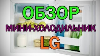 Однокамерный мини холодильник LG  GC-051SS. Обзор холодильника LG, характеристики, наше мнение!(Видео обзор мини-холодильника LG GC-051SS. Высказываем свое мнение. Кому подойдет маленький и в тоже время не..., 2016-03-17T12:51:42.000Z)