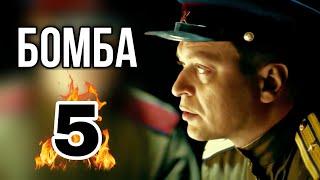 """КЛАССНЫЙ ФИЛЬМ НА РЕАЛЬНЫХ СОБЫТИЯХ! ВОЕННЫЙ БОЕВИК """"Бомба"""" (5 серия)"""