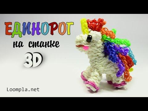 Cмотреть видео онлайн Единорог 3D на станке из резинок Rainbow Loom Unicorn