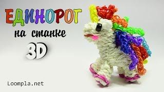 Единорог 3D на станке из резинок Rainbow Loom Unicorn