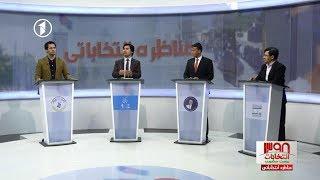 Election Debate - Ep. 03 - مناظرهی انتخاباتی ۱۳۹۸