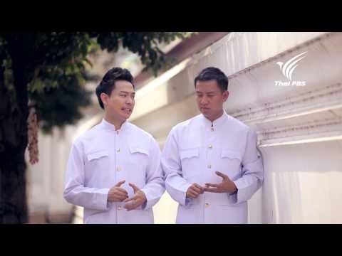 วัฒนธรรมชุบแป้งทอด: วัฒนธรรมไทย? - 17 ก.ค.56 (HD)