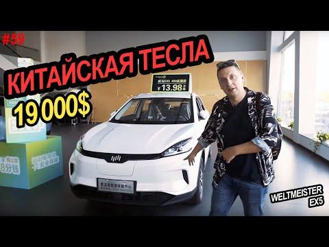 Копия Тесла Weltmeister EX5. Фабрика батарей для электромобилей. Шеринг батарей для электроскутеров