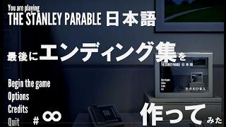 日本語化済The Stanley Parable実況#∞エンディング集を作ってみた…。