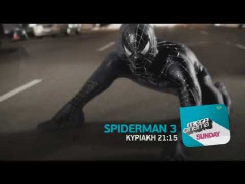SPIDERMAN  3 - Κυριακή στις 21:15