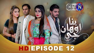 #BinaAwhanJay (بنا اوھان جي ) 12th Episode Only On KTN ENTERTAINMENT