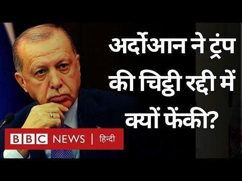 Turkey-Syria तनाव के बीच Donald Trump का कौनसा ख़त Erdogan को पसंद नहीं आया? (BBC Hindi)