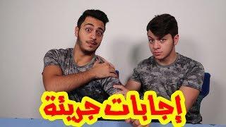 وليد عايش بكتف واحد !! | فقرة أسئلة مع عصومي ووليد