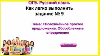 ОГЭ Русский язык Задание 9. Обособление определений