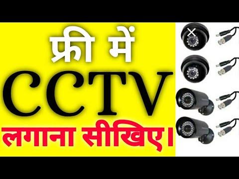 how to install cctv camera quick installation 2018