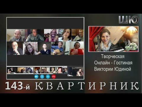 143-й Онлайн квартирники с Викторией Юдиной Песни под гитару без границ!