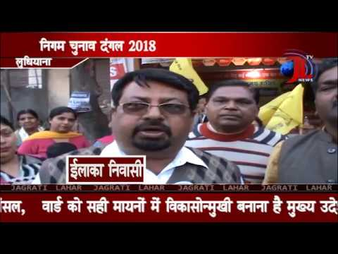 MCL ELECTION LUDHIANA 2018_RUBRU_WARD NUMBER 16-LOVE BANSAL INDEPENDENT CANDIDATE