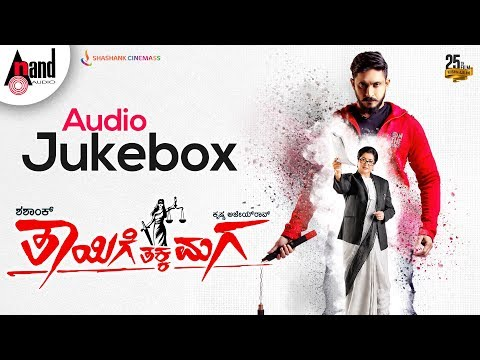 Thayige Thakka Maga | New Kannada Audio Jukebox 2018 | Ajai Rao | Sumalatha | Ashika | Shashank