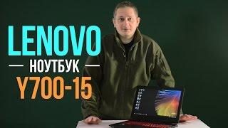 Lenovo IdeaPad Y700-15: обзор игрового ноутбука(, 2016-01-04T16:44:39.000Z)