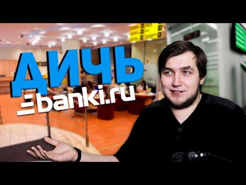 Дичь на банки.ру. Комиссия 90%, опционы, 3000км за картой.
