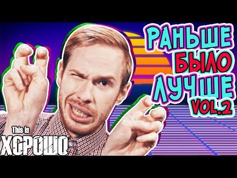 видео: Раньше было лучше vol.2 (со Стасом Давыдовым)