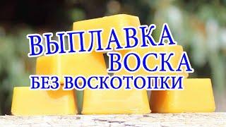 Выплавка воска без воскотопки (Маткин, Новополоцк) Инженер Андрей.