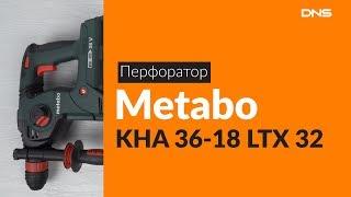 Розпакування перфоратора Metabo KHA 36 18 LTX 32 / Unboxing Metabo KHA 36 18 LTX 32