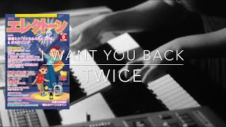 I WANT YOU BACK-TWICE-【月エレ9月号】
