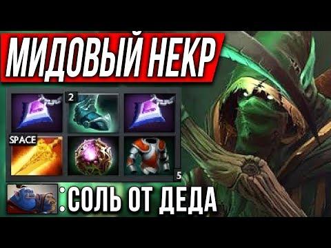 видео: СЖИГАЕМ ВРАГОВ на НЕКРОФОСЕ! necrophos mid dota 2