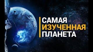 Самая изученная планета