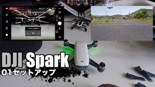 DJI Spark(アルペンホワイト) 01セットアップ