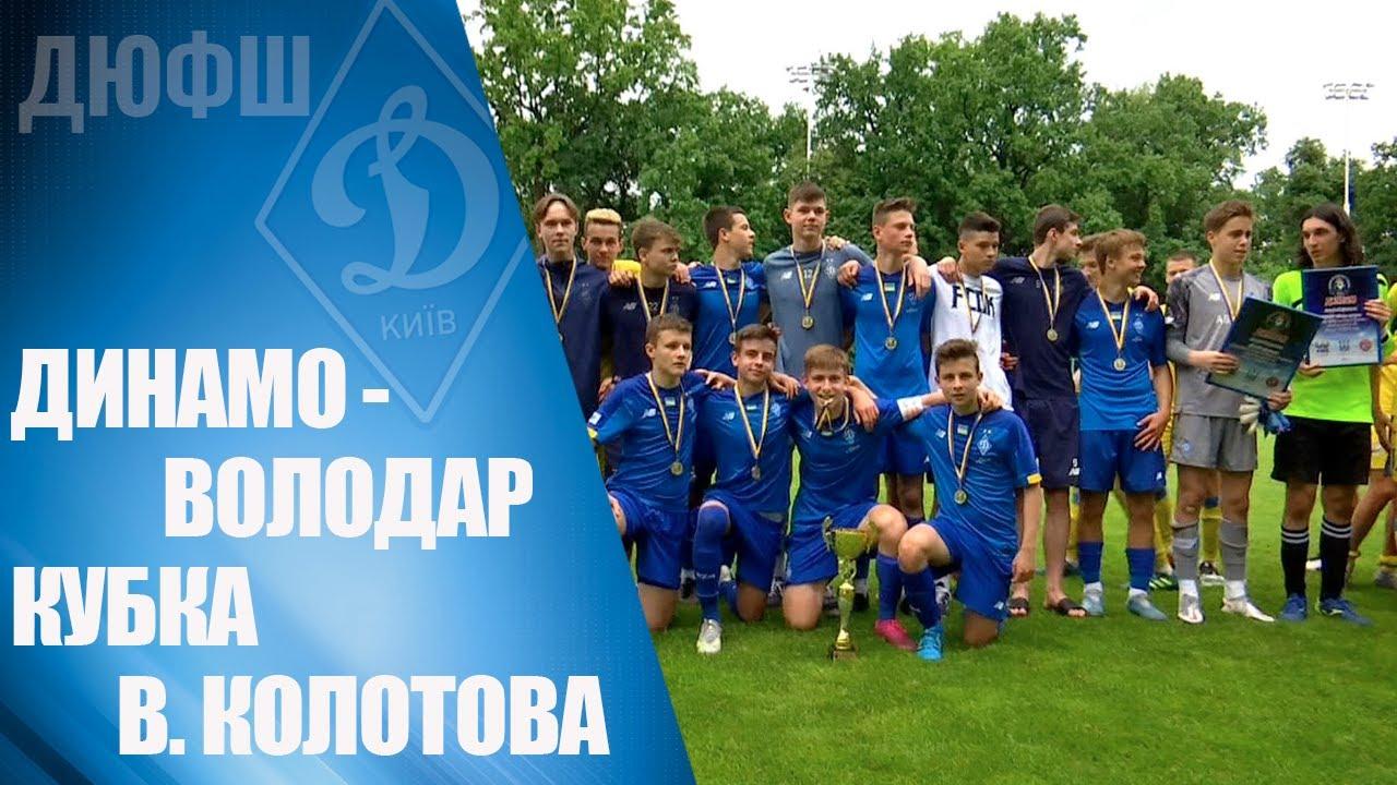 ДИНАМО - володар Кубка В. КОЛОТОВА: 2021!