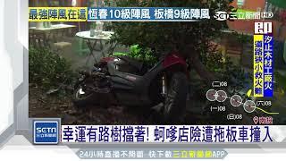 拖板車恐怖連撞!42歲補習班師命危|三立新聞台