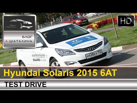 Hyundai Solaris Хендэ Солярис 2015 тест драйв с Шаталиным Александром