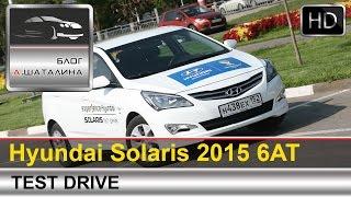 Hyundai Solaris Хендэ Солярис 2015 тест драйв с Шаталиным Александром смотреть