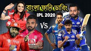 Mumbai Indians vs Kings XI Punjab, IPL 2020 Funny Dubbing, KL Rahul vs Rohit Sharma, Sports Talkies