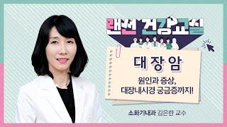 [랜선건강교실] 대장암 증상과 예방법, 대장내시경에 대…