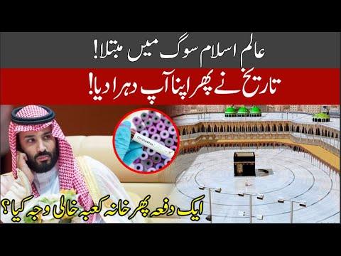 Breaking News - Khana Kaaba is empty once again