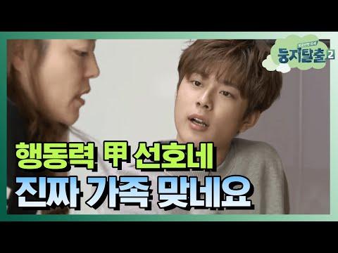 tvNnest2 프듀2 유선호와 여행간다면? (ft. 식량덕후 선호) 180102 EP.5