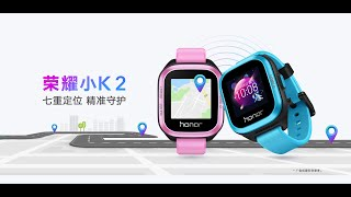 Huawei Honor K2 Kids Phone Watch