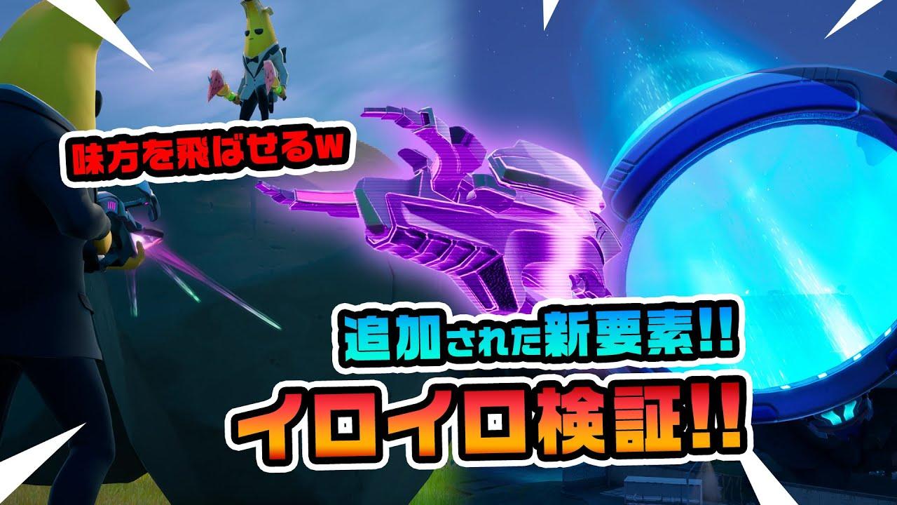 新武器:グラビトロンは味方を乗せて運ぶこともできる!UFOの飛べる高さが変わったよ!ほか アプデ後の新要素イロイロ検証動画!! 第453弾【フォートナイト】