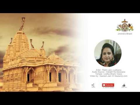 Gurudev Apni Das Par | Rakhi Jain | Jain Stavan