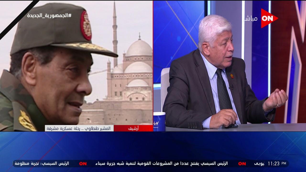 مدير كلية الدفاع الوطني الأسبق: المشير كان يعطي أوامر للجنود عند نزول الميدان بامتصاص غضب المتظاهرين  - 02:53-2021 / 9 / 22