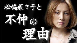 米倉涼子と松嶋菜々子が不仲・共演NGの理由 ▽Twitterで友達にシェアする...