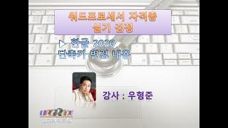 202101 - [워드프로세서 실기]  한글2020 단…