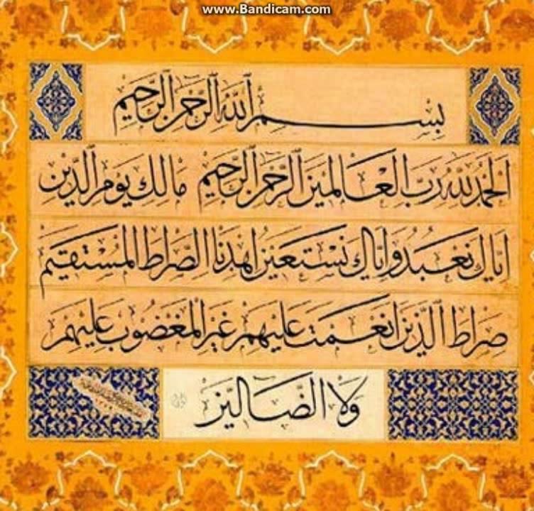 Kabe İmamından Fatiha Suresini Dinle - Kuran-ı Kerim'in Anahtarı FATIHA