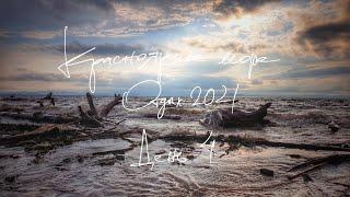 Отдых 2021 День 4 Что принесла ночь Последствия грозы Красноярское море Краснотуранск