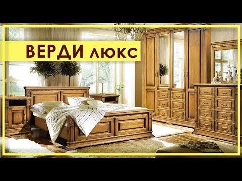 СПАЛЬНЯ «Верди Люкс» #1 Обзор спальни Верди Люкс от Пинскдрев в Москве
