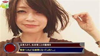 辺見えみり、松田賢二との離婚を報告「このような結果になってしまい…」...