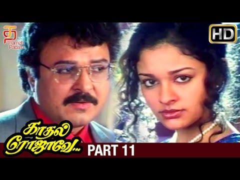 Kadhal Rojave Tamil Full Movie HD   Part 11   George Vishnu   Pooja   Ilayaraja   Thamizh Padam
