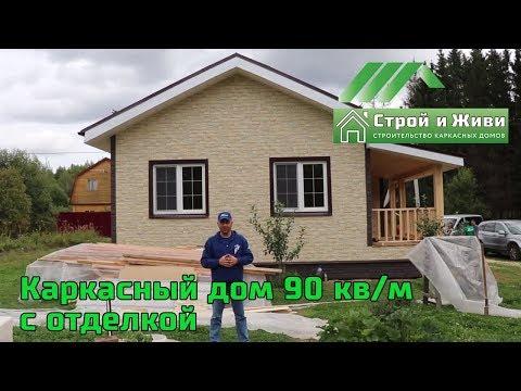 Обзор построенного каркасного дома 90 кв/м с внешней и внутренней отделкой. Москва. Строй и Живи.